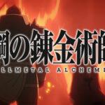 Fullmetal Alchemist: Brotherhood, voto!